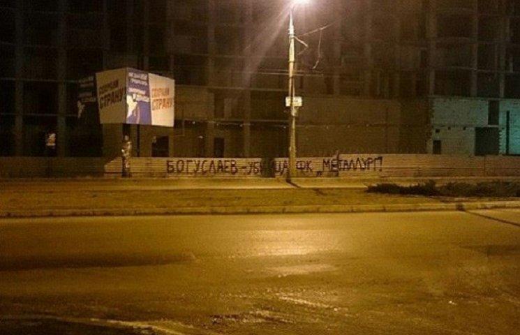 "У Запоріжжі замальовують ""антибогуслаєвські"" графіті фанатів ""Металургу"""