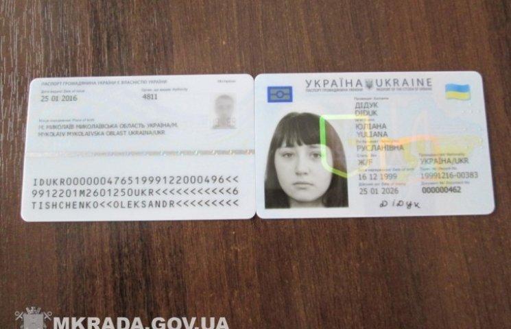 У Миколаєві почали видавати пластикові паспорти