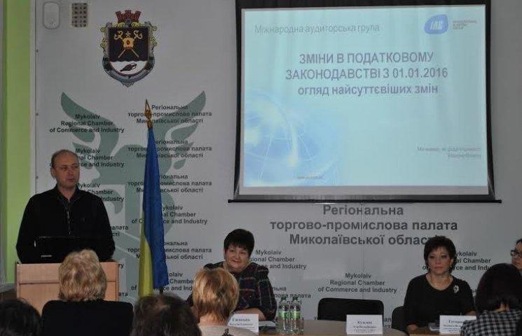 До Миколаєва прибули міжнародні аудитори, щоб роз