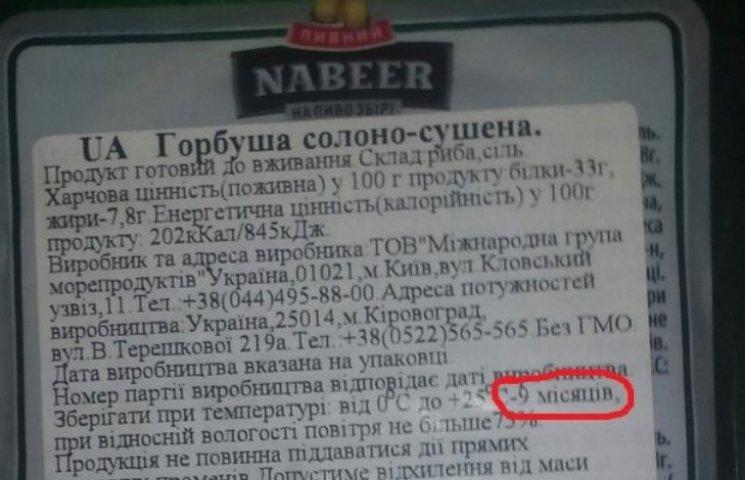 """У Миколаївському супермаркеті """"продовжили життя"""" зіпсованій рибі на 3 місяці"""