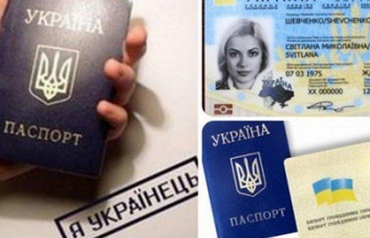 Майже 300 вінничан отримали біометричні паспорти