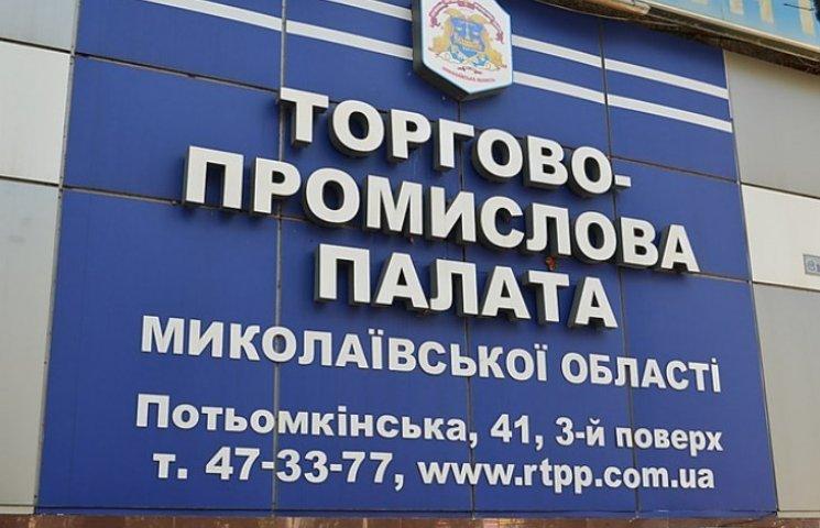 """У Миколаївській Торгово-промисловій палаті знов """"змінили"""" президента"""
