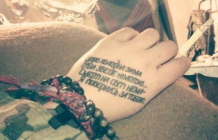 """Кохана загиблого в АТО """"Морячка"""" зробила собі татуювання в пам"""