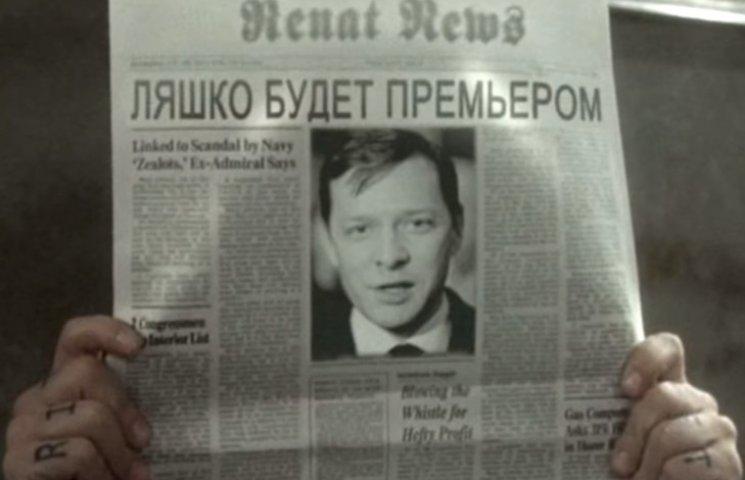 """Відео дня: Ляшко на """"лабутенах"""" і нагадування росіянам від Джамали"""