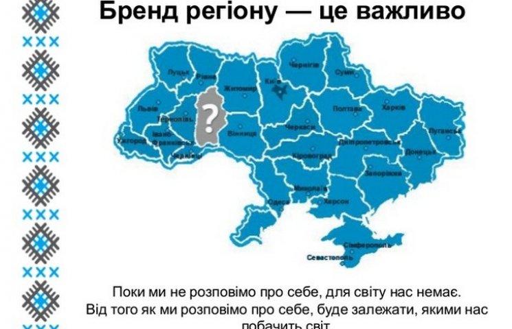 Триває розробка бренду Хмельницької області