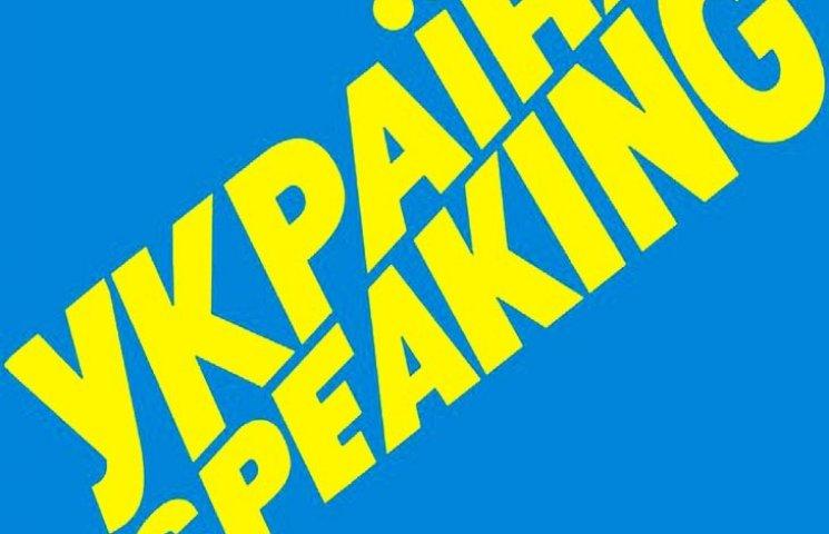 Як Вакарчук і погана реклама англійської допомагають українській мові