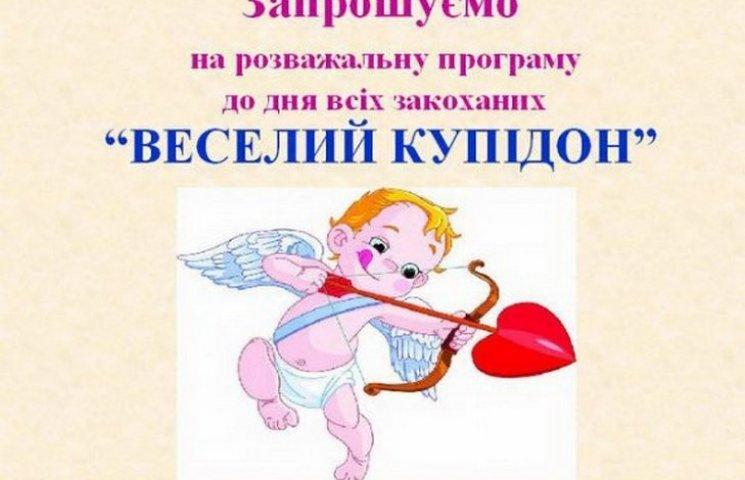Вінничан запрошують на квест для закоханих