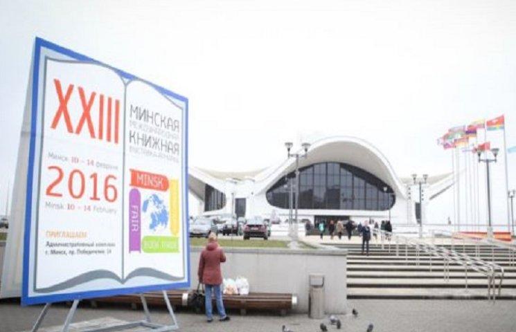 Білоруська митниця не пропустила українські книжки на Мінську міжнародну ярмарку