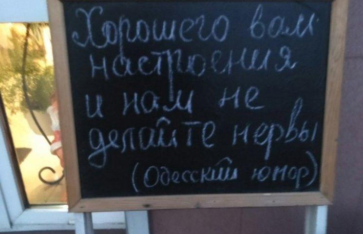 """У Миколаєві """"привітні"""" продавці просять """"не робити їм нерви"""""""