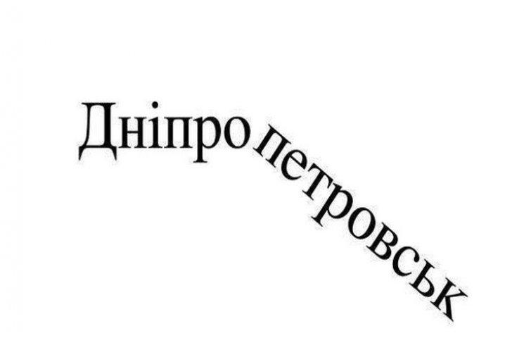 ВР приблизила переименование Днепропетровска в Днепр