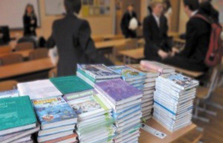 В тернопільських школах воюють за книжки