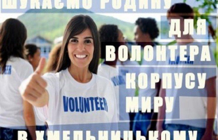 У Хмельницькому шукають житло для волонтера з Америки