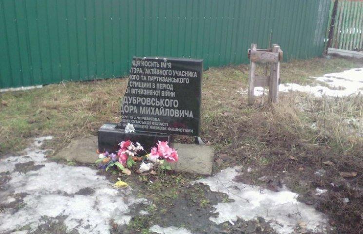 Вандали розтрощили у Сумах пам'ятний знак партизану