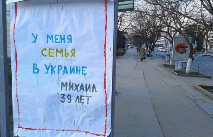 В оккупированном Крыму появились плакаты о любви к Украине