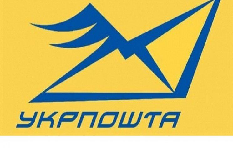 """Посадовці Хмельницької """"Укрпошти"""" нагріли державу майже на мільйон"""