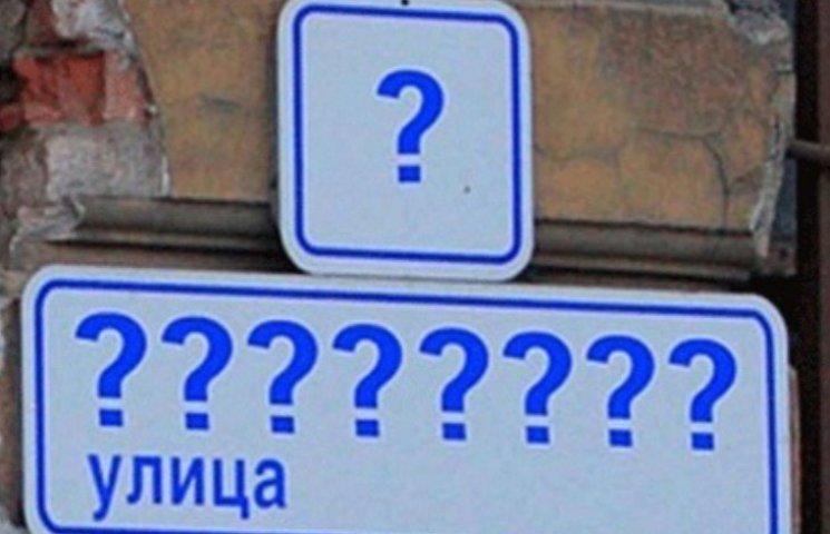 У Новому Бузі змінять назву 29 вулиць та скверів