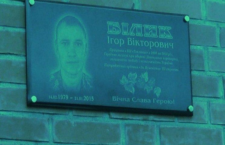 В Старокостянтинові встановили меморіальну дошку герою АТО