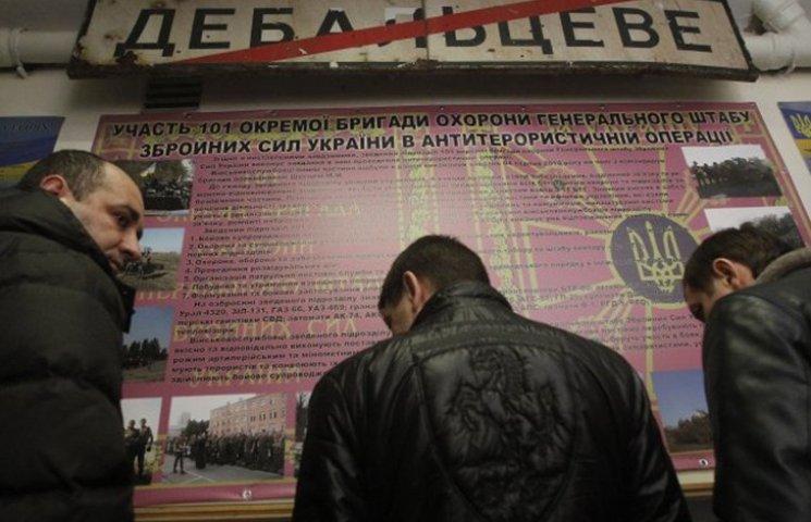 """Год сдачи Дебальцево: усвоила ли Украина урок """"победоносного отступления"""""""