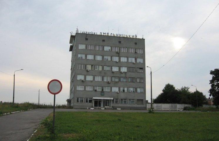 Депутати Хмельницької облради виділили кошти на відновлення аеропорту