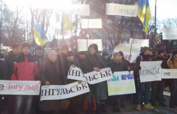 """Под Радой митингуют """"против Ингульска"""" и за децентрализацию (ФОТО)"""