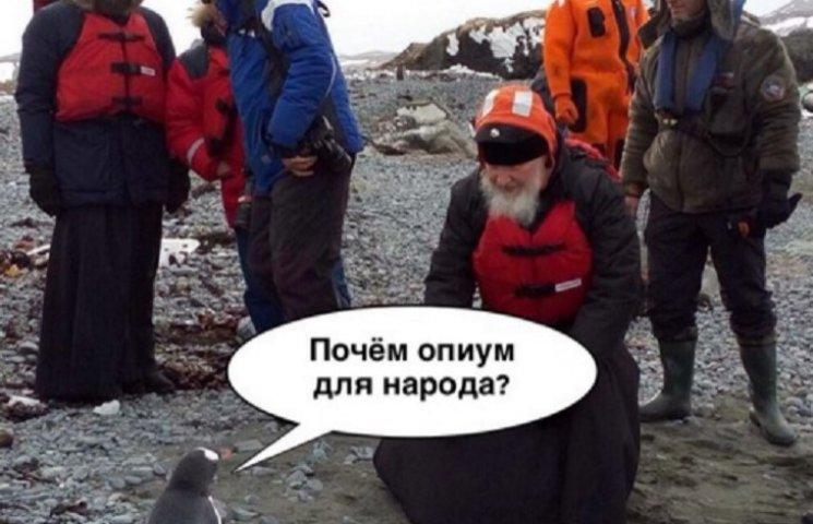 Как Гундяев пингвинов в Антарктиде крестил (ФОТОЖАБЫ)