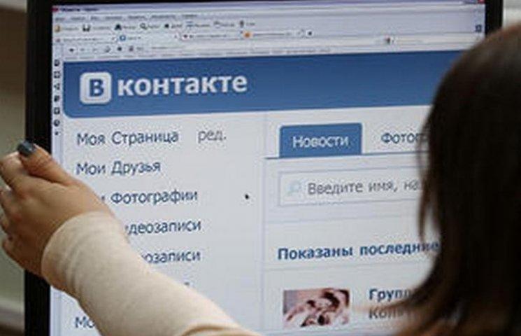 """Користувачів """"ВКонтакте"""" змусять надавати паспортні дані"""