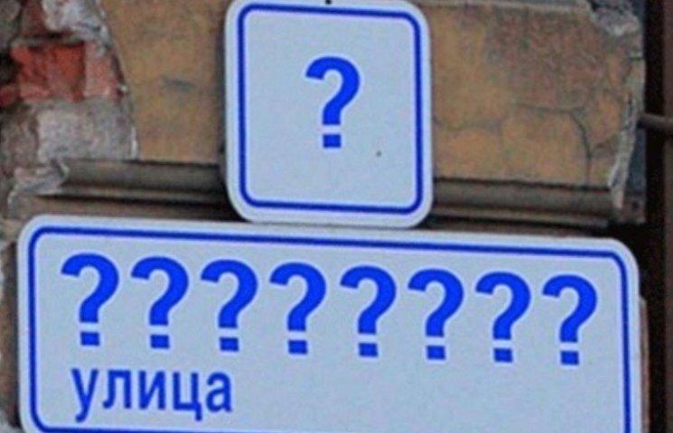 На Миколаївщині мешканці почали бити на сполох через нові назви вулиць