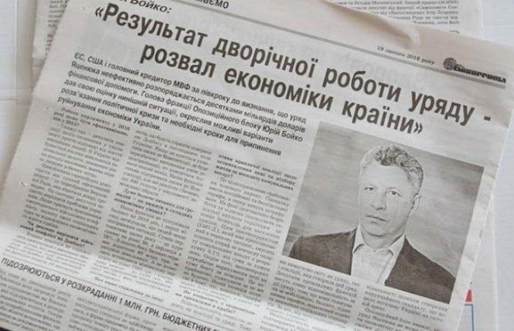 """Газета Вінницької облради попіарила """"регіонала"""" Бойка в день пам"""