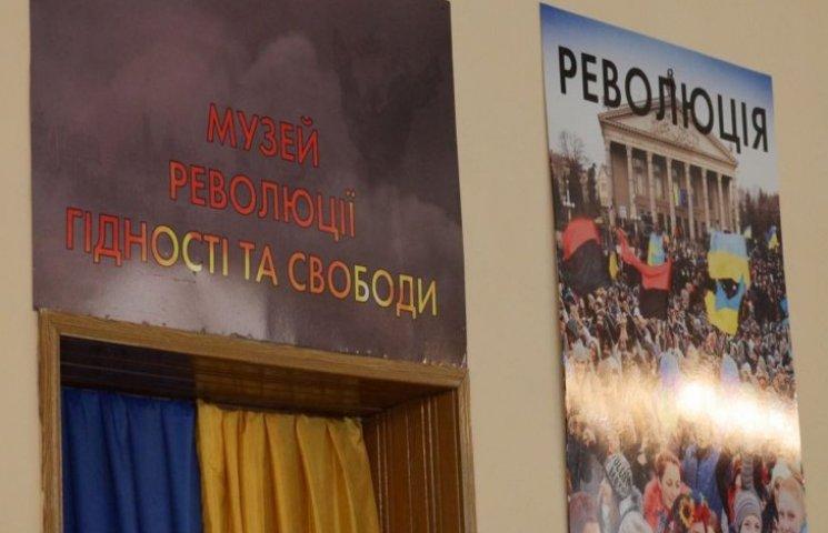 У Тернополі відкрили шкільний музей Революції Гідності та Свободи
