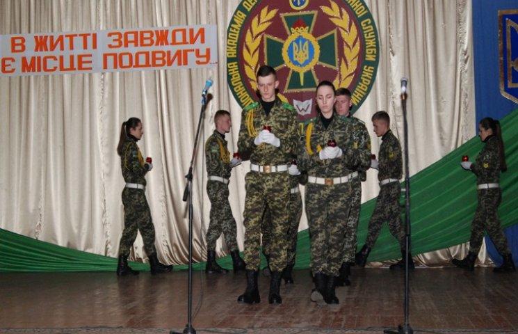 У Хмельницькій академії прикордонних військ вшанували Героїв Небесної Сотні