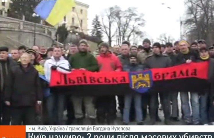 Акция ко второй годовщине Майдана (ТРАНСЛЯЦИЯ)