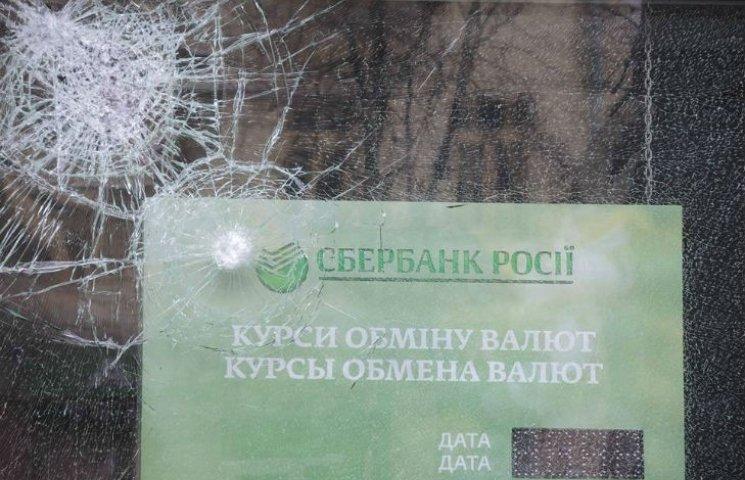 """В Киеве забросали камнями """"Сбербанк России"""""""