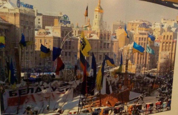 Фотоспомин подій на столичному Майдані презентували у Хмельницькому