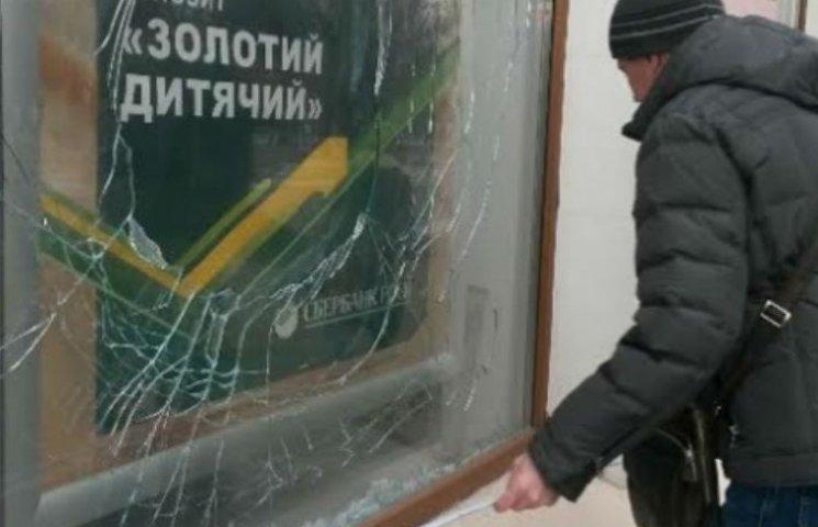 """В Мариуполе разгромили отделение """"Сбербанка России"""""""