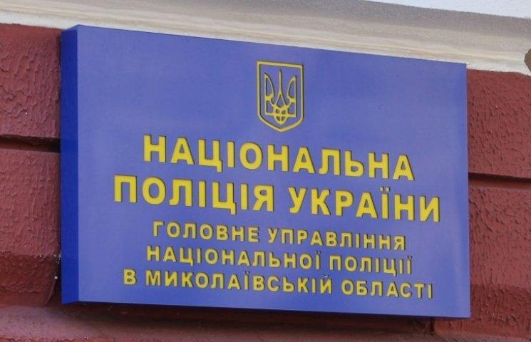 На Миколаївщині стартувала атестація співробітників поліції