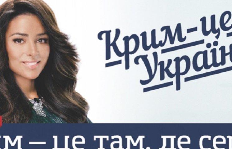 """Злата Огневич украсила плакат """"Крым - это Украина"""""""