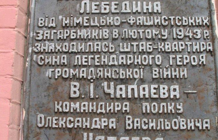 На Сумщині вулицю Чапаєва перейменували на Чапаєва