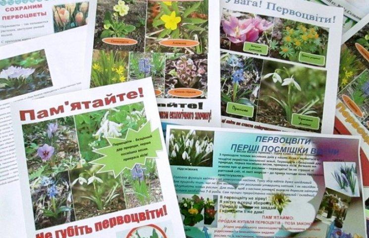 """""""Зелених"""" браконьєрів на Хмельниччині штрафуватимуть"""