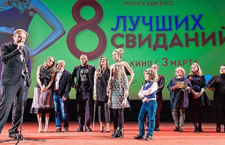 На Росії відбулася прем