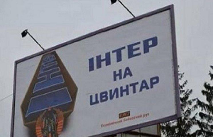 """У Тернополі пікет. Протестують проти телеканалу """"Інтер"""""""