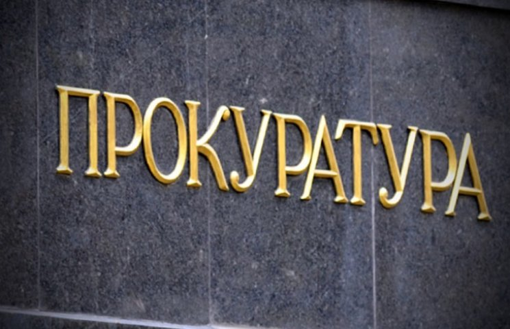 """Прокурор Тернопільщині оголосив розшук """"нечесних"""" адвокатів. І не тільки"""