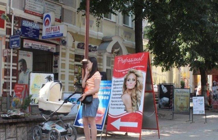Хмельницька влада взялася за вуличну рекламу