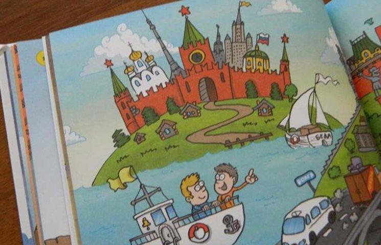 У запорізькому супермаркеті продають дитячу книгу, що прославляє Росію