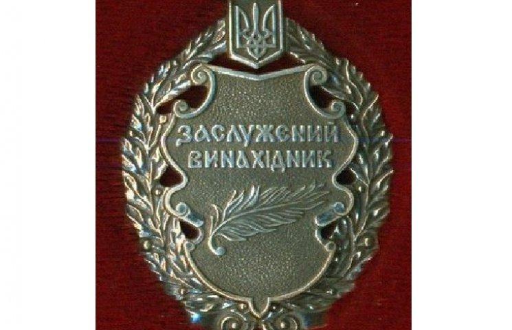 """""""Заслужений винахідник України"""" тепер є у Тернополі"""