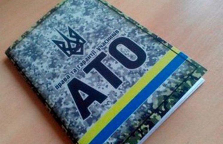 На допомогу учасникам АТО в 2016 році в бюджет Хмельниччини заклали близько 3,5 млн грн