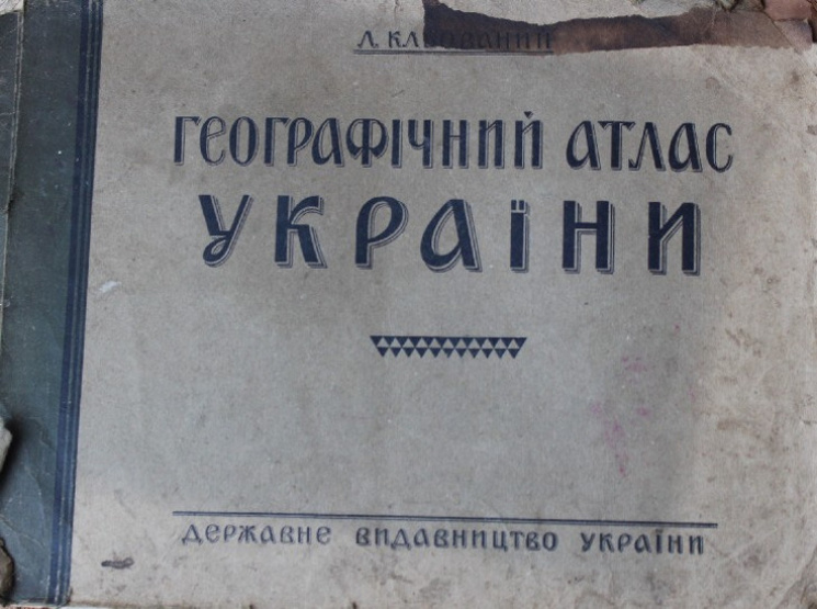 Маріюпіль, Озівське море та наша Кубань: Як виглядала Україна в атласі 90-річної давнини