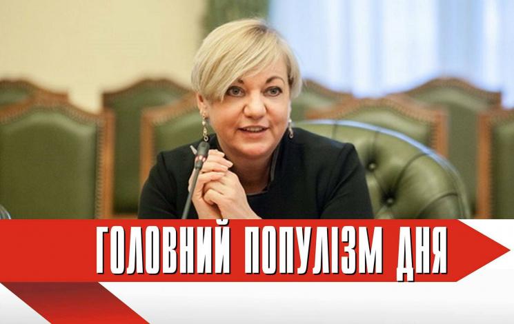 НБУ: вУкраинском государстве возрастут инфляция ибезработица