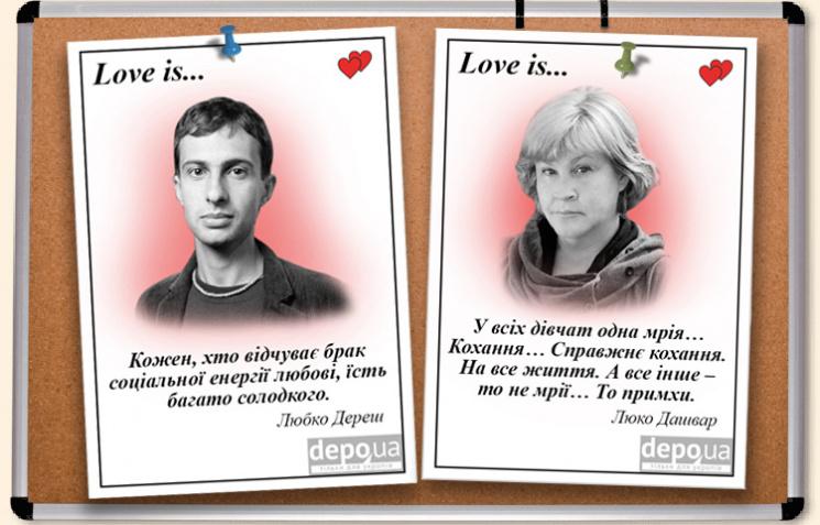 Love is по-нашому: Як українські письменники спокушають коханням