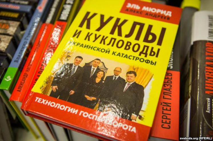 Наярмарке вРеспублике Беларусь россиянам запретили выставлять книги оГиви иМотороле
