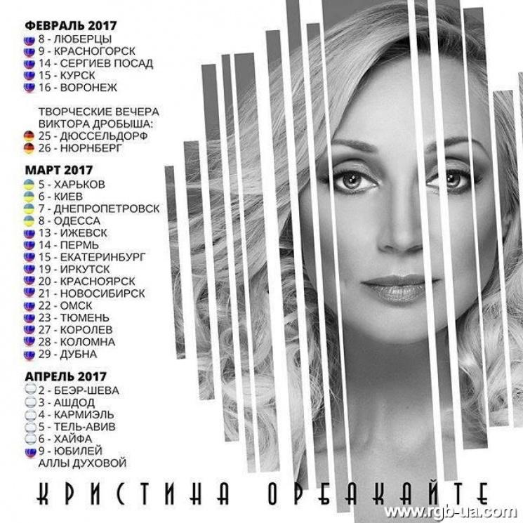 Губки бантиком: одесские активисты собираются сорвать концерт Орбакайте